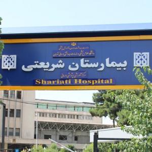 بیمارستان دکتر شریعتی