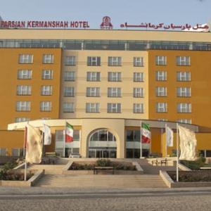 هتل پارسیان کرمانشاه