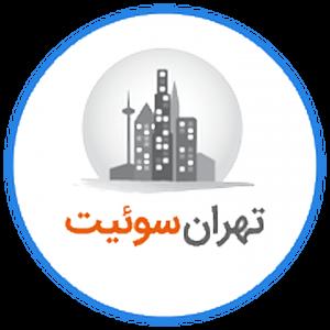 تهران سوئیت لوگو