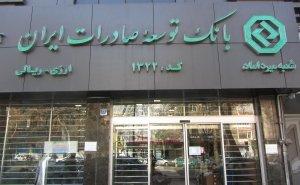 بانک توسعه صادرات ایران شعبه میرداماد کد 1322