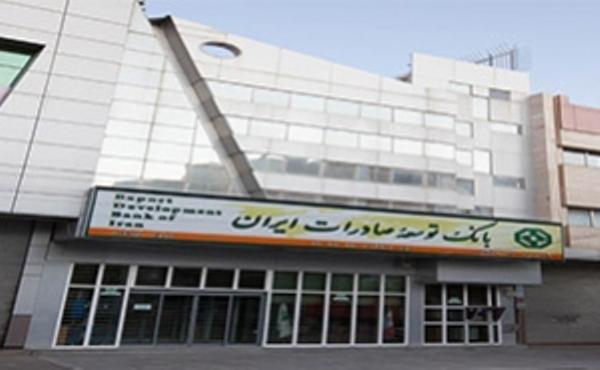 1334 بانک توسعه صادرات ایران شعبه اردبیل کد
