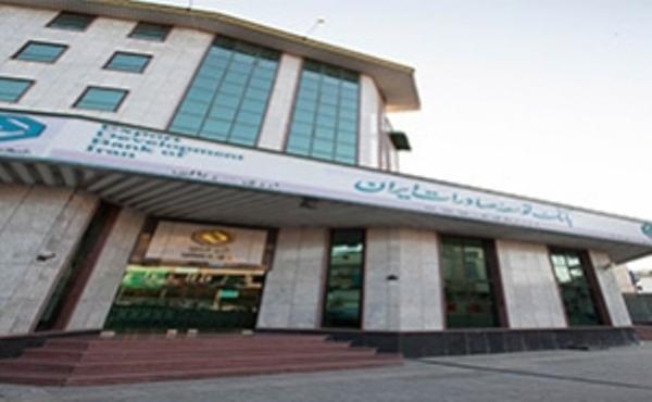 1312 بانک توسعه صادرات ایران شعبه آستارا کد
