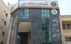 1324 بانک توسعه صادرات ایران شعبه بندرعباس کد