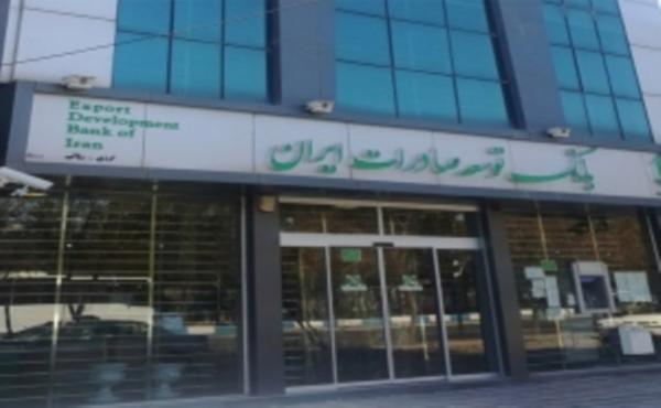 1337 بانک توسعه صادرات ایران شعبه بیرجند کد