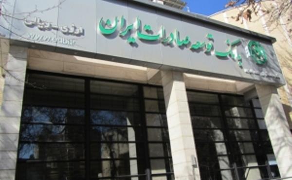 1308 بانک توسعه صادرات ایران شعبه اصفهان کد