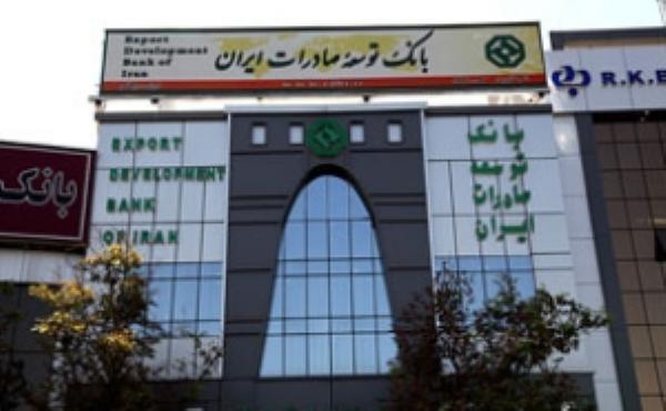 1331 بانک توسعه صادرات شعبه قزوین کد