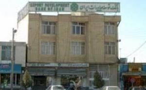 1315 بانک توسعه صادرات شعبه کرمان کد