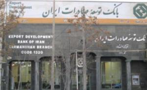 1320 بانک توسعه صادرات شعبه کرمانشاه کد