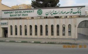 1313 بانک توسعه صادرات ایران شعبه ارومیه کد