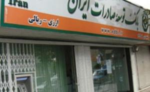 1303 بانک توسعه صادرات شعبه ساری کد