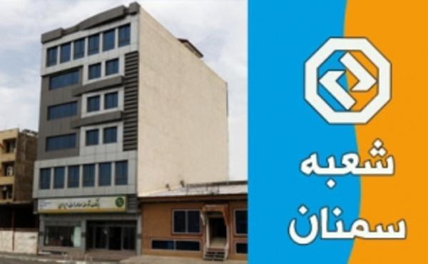 1332 بانک توسعه صادرات شعبه سمنان کد