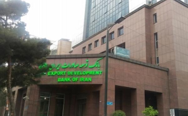 بانک توسعه صادرات شعبه آرژانتین کد 1327