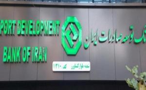 بانک توسعه صادرات ایران شعبه بلوار کشاورز کد 1310