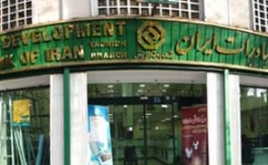بانک توسعه صادرات ایران شعبه تجریش کد 1325