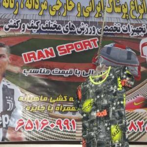 ایران اسپورت