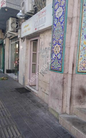 رستوران محمدیه