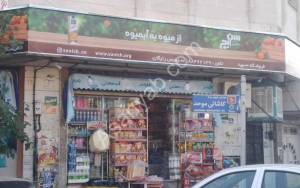سوپرمارکت سپید