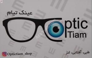 عینک فروشی تیام