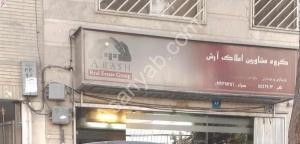 مشاور املاک آرش