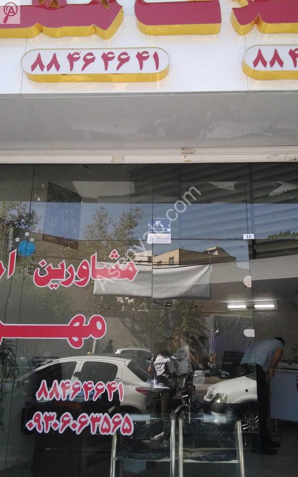 مشاور املاک مهران