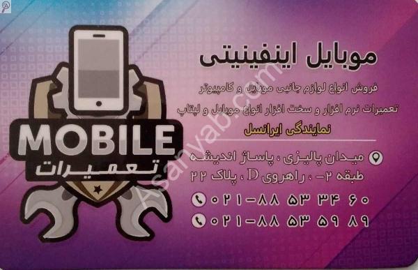 موبایل اینفینتی