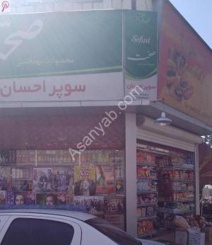 سوپرمارکت احسان