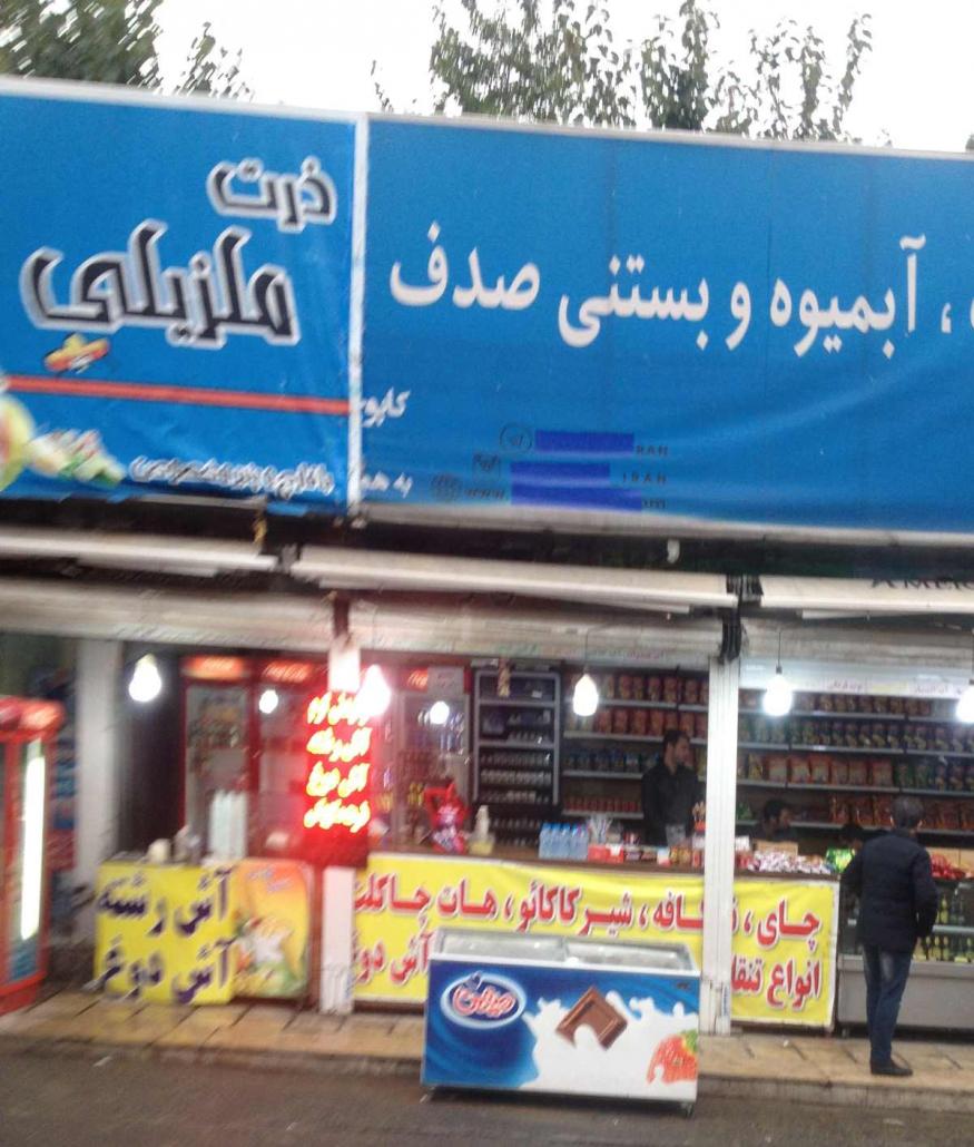 بام تهران توچال بستنی