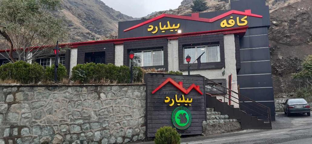 مکانهای تفریحی بام تهران توچال