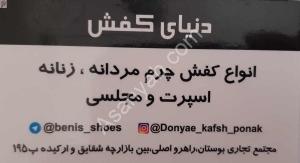 donyaee kafsh