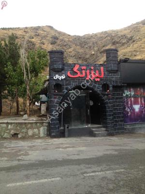 لیزرتگ بام تهران
