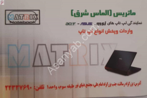 matrix almase shargh