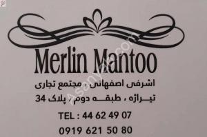 merlin manto