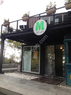 رستوران مینی میل بام تهران