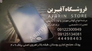 mobile afarin