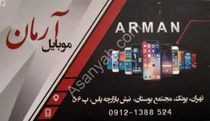 mobile arman