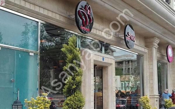 رستوران پرپروک شعبه پاسداران