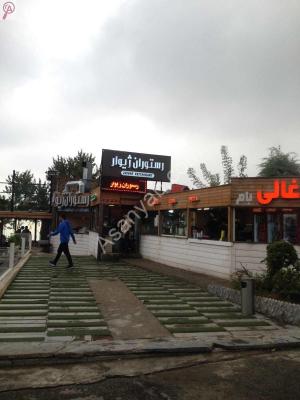 رستوران ژیوار توچال