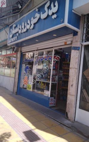 فروشگاه لوازم یدکی خودرو دبستان