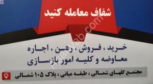 مشاور املاک محسن