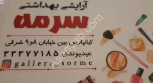 آرایشی بهداشتی سرمه