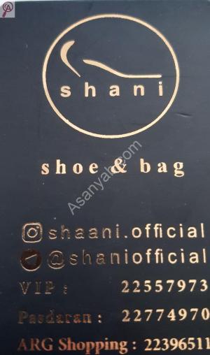 فروشگاه کیف و کفش شانی