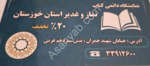 نمایشگاه دائمی کتاب نماز و غدیر استان خوزستان