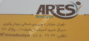 بوتیک آرس