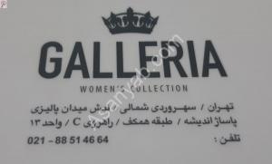 فروشگاه لباس گالریا