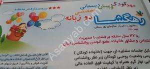 مهد کودک و پیش دبستانی تخصصی دو زبانه رهگشا