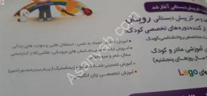 مهد کودک و مرکز پیش دبستانی رویان