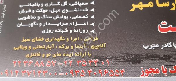 موسسه خدماتی پارسا مهر