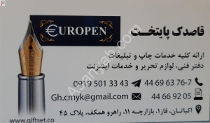 قاصدک پایتخت