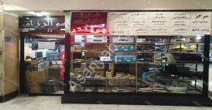 مرکز تعمیرات ایران