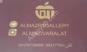 فروشگاه زیورآلات آلما